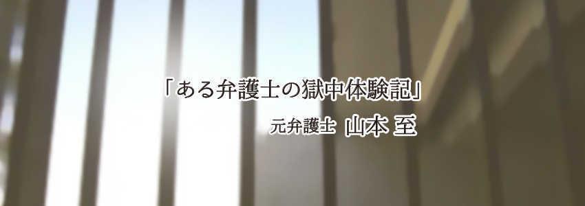 ある弁護士の獄中体験記 第14回 独居内のこと(その1)