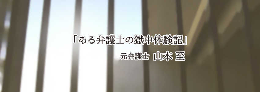 ある弁護士の獄中体験記 第72回 刑務所の一日(午後~帰房)