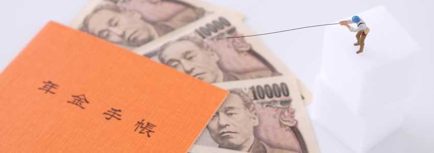 国民年金保険料、強制徴収拡大