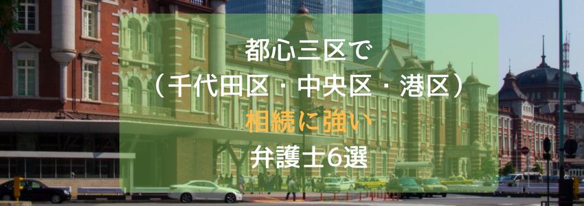 都心三区(千代田区・中央区・港区)で相続に強い弁護士・法律事務所6選