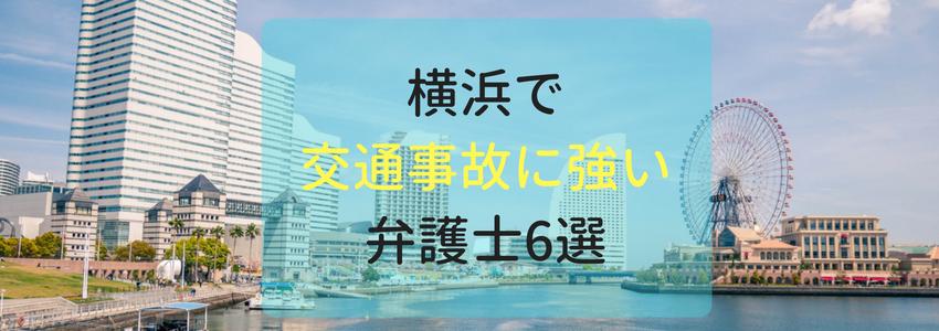 横浜市の交通事故に強い弁護士・法律事務所6選