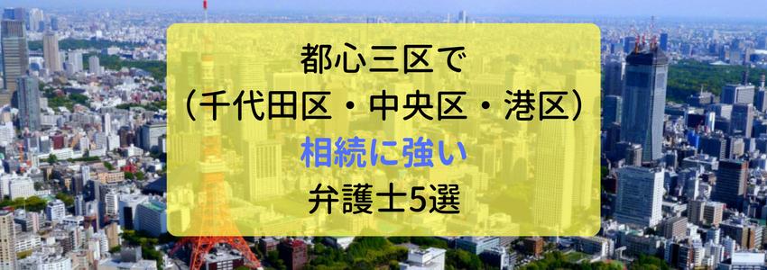 都心三区(千代田区・中央区・港区)の交通事故に強い弁護士・法律事務所5選