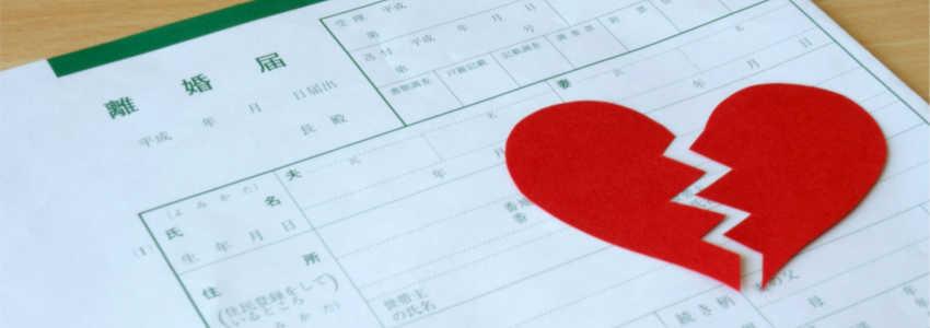 離婚届を出すには何をすればいいの?離婚届関連手続きのまとめ