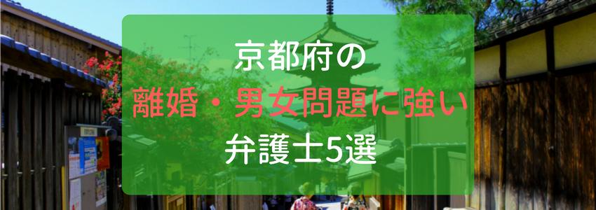京都府の離婚・男女問題に強い弁護士・法律事務所5選