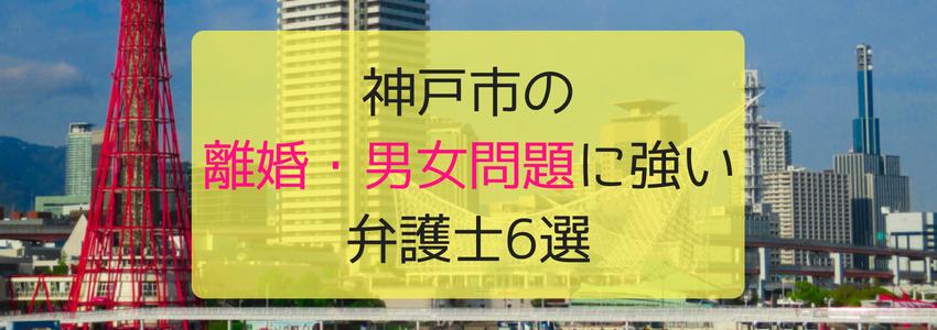 神戸市の離婚・男女問題に強い弁護士・法律事務所6選