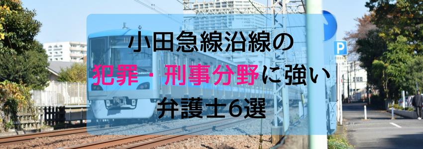 小田急線沿線の犯罪・刑事の分野に強い弁護士・法律事務所6選