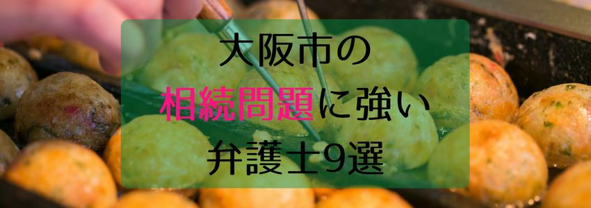 大阪市の相続問題に強い弁護士・法律事務所9選