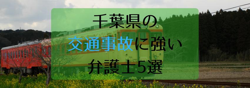 千葉県の交通事故に強い弁護士・法律事務所5選
