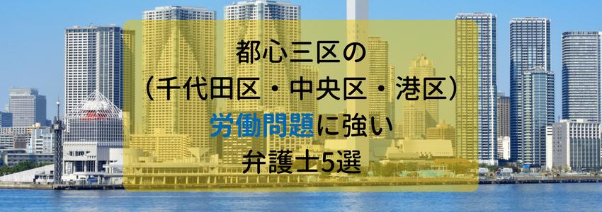 都心三区(千代田区・中央区・港区)の労働問題に強い弁護士・法律事務所5選
