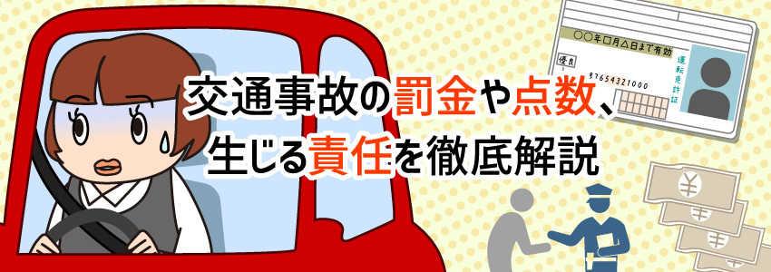 交通事故(人身事故・物損事故)の罰金や点数、生じる責任を徹底解説