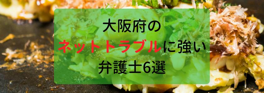 大阪府のネットトラブルに強い弁護士・法律事務所6選