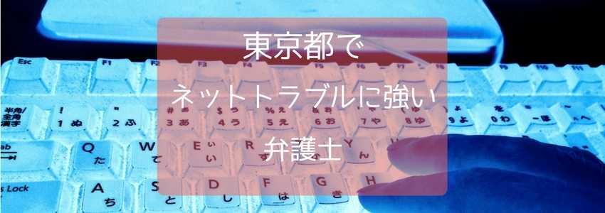 東京都のネットトラブルに強い弁護士・法律事務所6選
