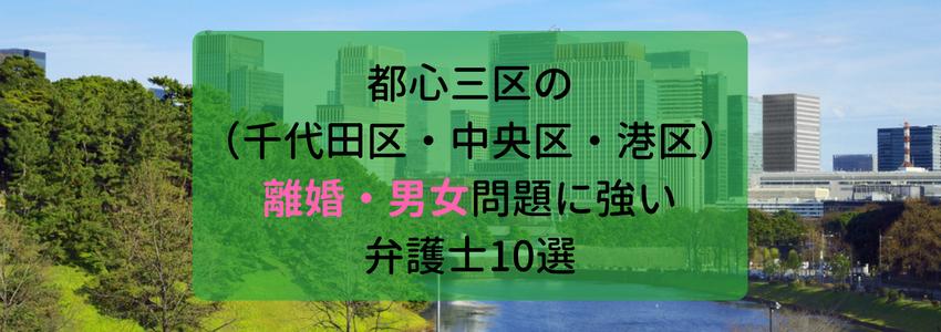 都心三区(千代田区・中央区・港区)の離婚・男女問題に強い弁護士・法律事務所10選