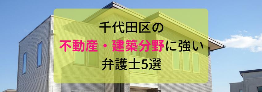 千代田区の不動産・建築の分野に強い弁護士・法律事務所5選