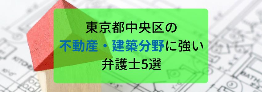 中央区の不動産・建築の分野に強い弁護士・法律事務所5選