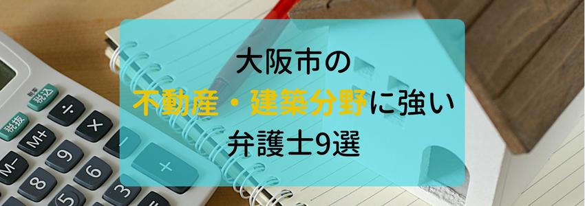 大阪市の不動産・建築の分野に強い弁護士・法律事務所9選
