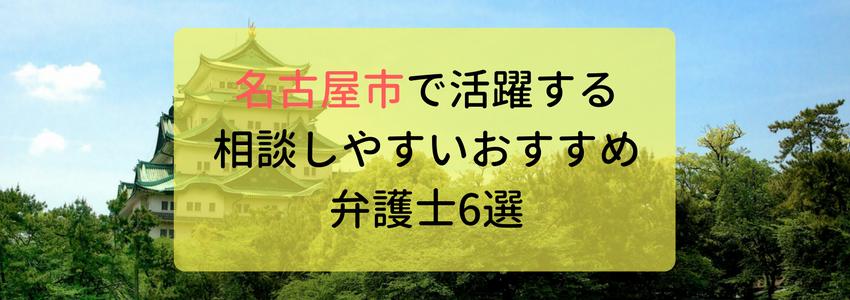 名古屋で活躍する、相談しやすいおすすめ弁護士6選