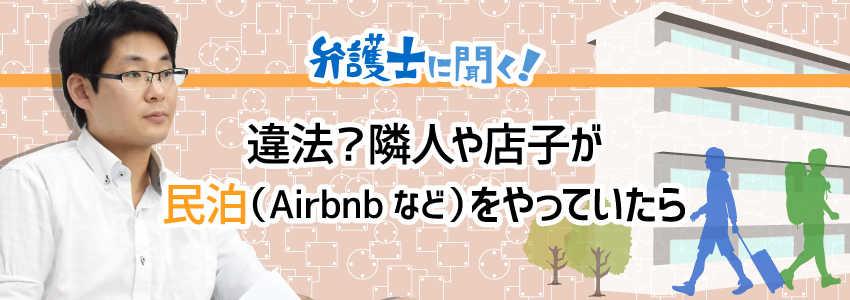 【弁護士に聞く】違法?隣人や店子が民泊(Airbnbなど)をやっていたら
