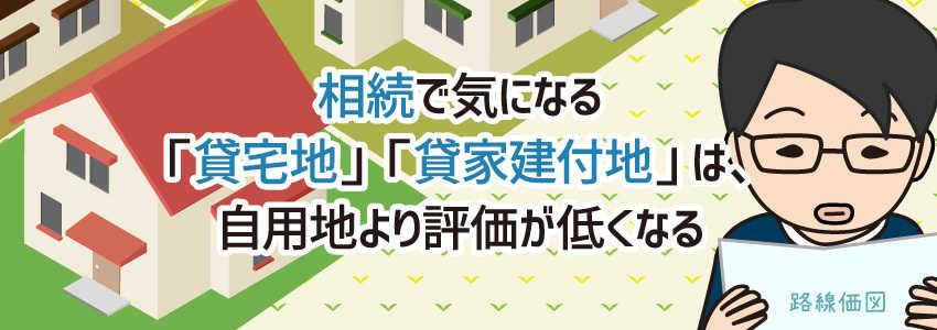 相続で気になる「貸宅地」「貸家建付地」は、自用地より評価が低くなる