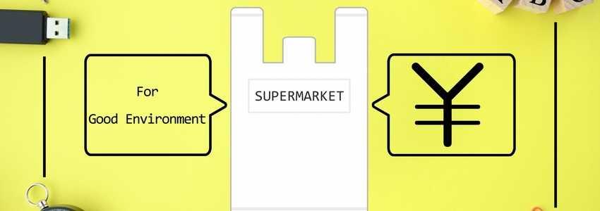 レジ袋有料化の理由と法的根拠は?対象や価格設定などを詳しく解説