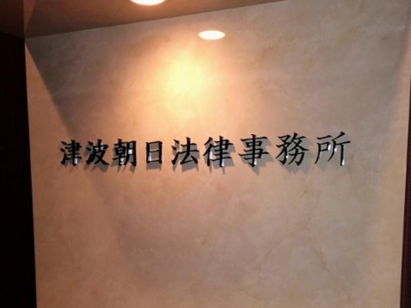 津波朝日法律事務所