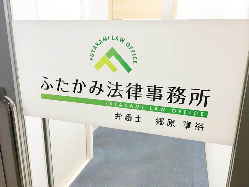 西井法律事務所